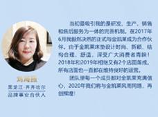 黑龙江齐齐哈尔品牌事业合伙人刘海燕