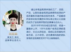 黑龙江海伦品牌事业合伙人刘艳娟