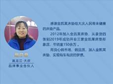 黑龙江大庆品牌事业合伙人赵仔君