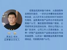 黑龙江明水品牌事业合伙人刘毅