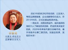 内蒙古呼伦贝尔品牌事业合伙人郭景燕