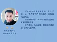 黑龙江牡丹江品牌事业合伙人李松