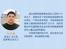 黑龙江佳木斯品牌事业合伙人任长亮