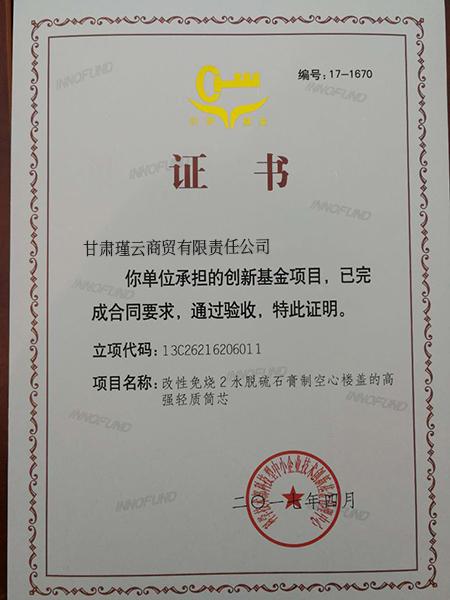 立项验收证书