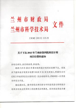市财政局文件1
