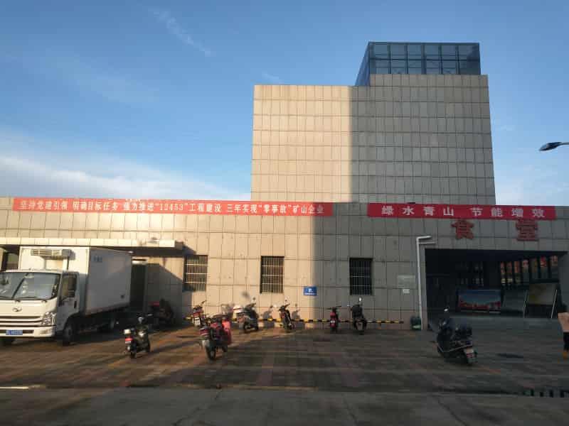 太原华胜煤业食堂