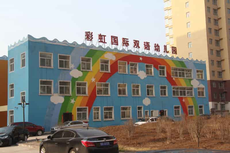 太原彩虹国际双语幼儿园