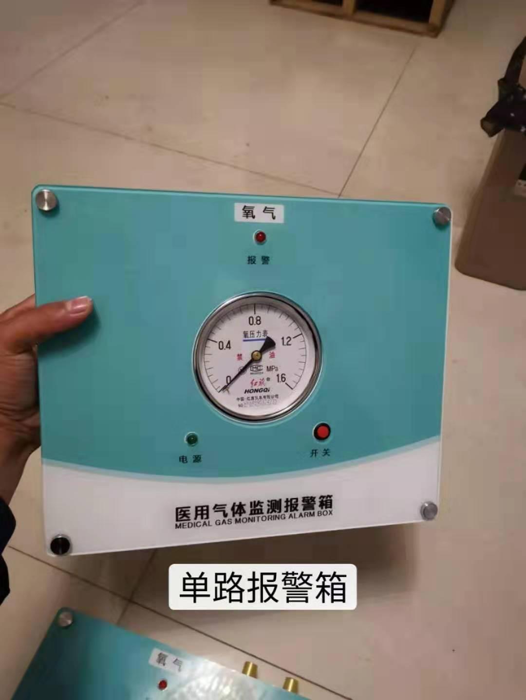 医用气体检测报警箱