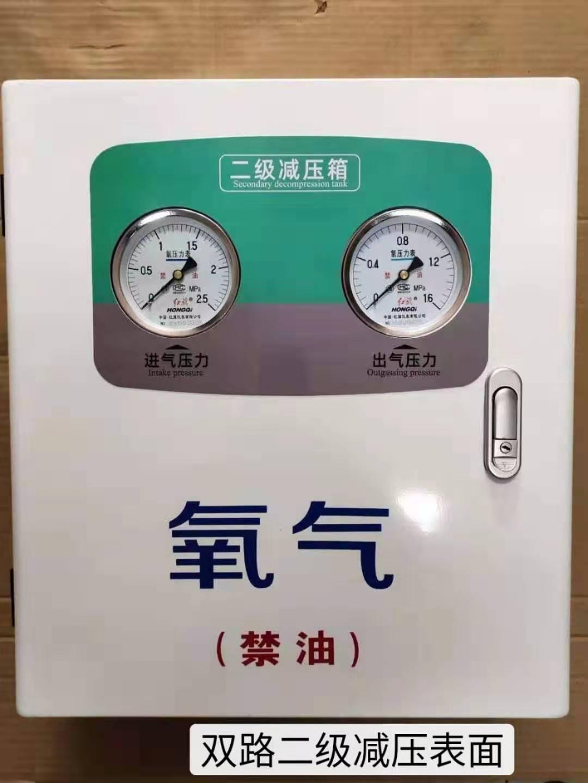 双路二级减压箱
