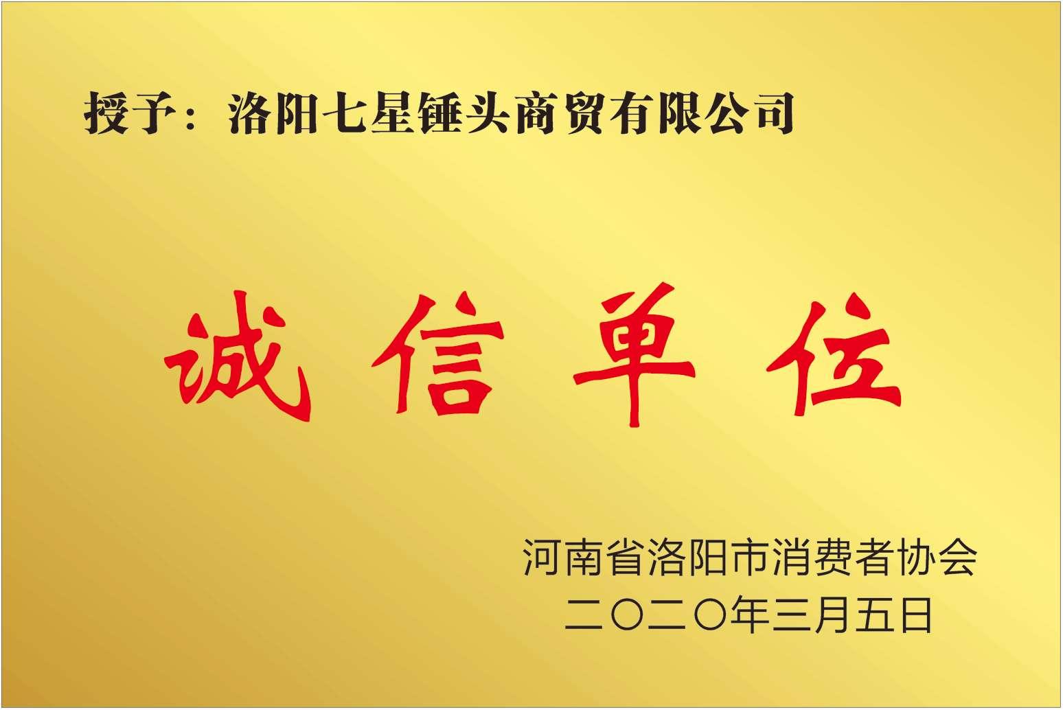 河南省洛阳市消费者协会颁发证书
