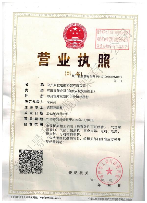 郑州景程电缆桥架公司营业执照