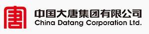 镕奧電力建設有限公司合作伙伴——中國大唐集團有限公司