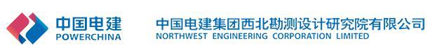镕奧電力建設有限公司合作伙伴——中國電建