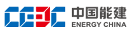镕奧電力建設有限公司合作伙伴——中國能建