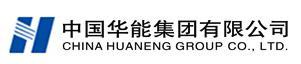 镕奧電力建設有限公司合作伙伴——中國華能集團有限公司