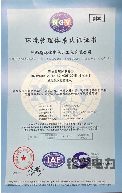 镕奧電力建設有限公司環境認證