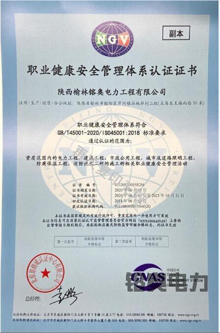 镕奧電力建設有限公司安全認證