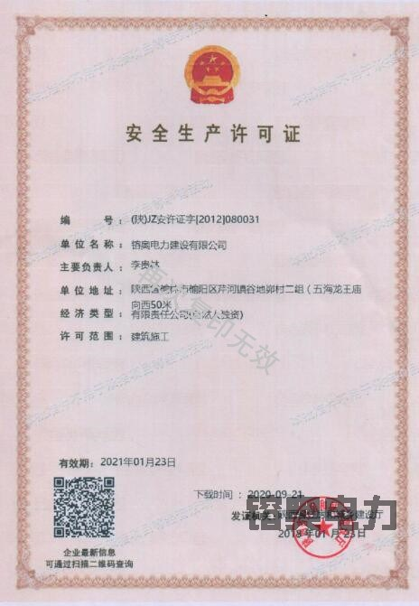 镕奧電力建設有限公司安全生產許可證