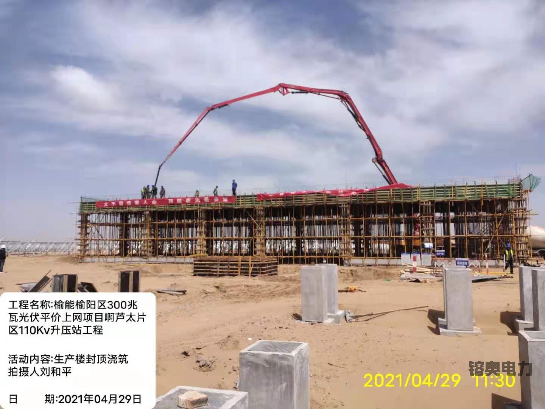 榆能榆陽區300兆瓦光伏平價上網項目啊蘆太片區110KV升壓站工程