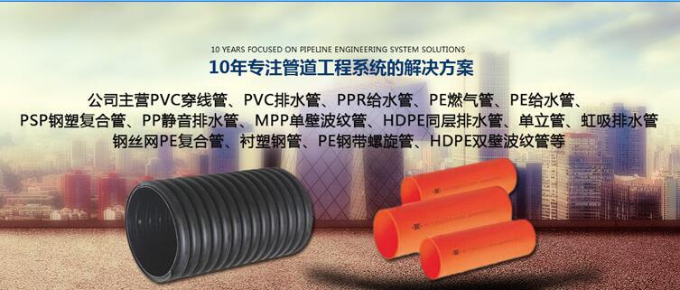 成都PVC管生產