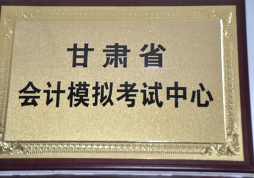 甘肃会计模拟考试中心
