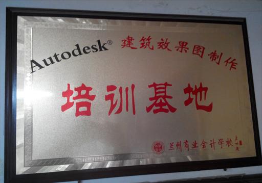 Autodesk 建筑效果图制作培训基地