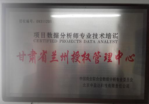 项目数据分析师专业技术培训甘肃省兰州授权管理中心