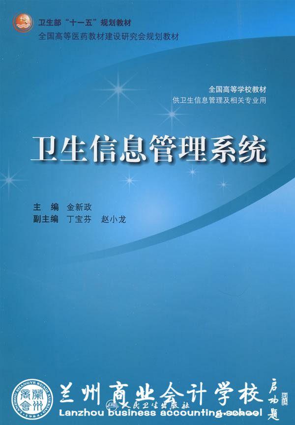 卫生信息管理(北京大学医学网络教育)