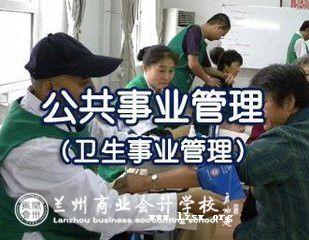 兰州公共事业管理(北京大学医学网络教育)