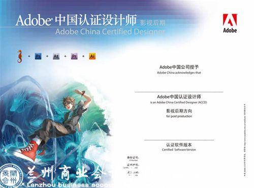 Adobe系列认 证介绍