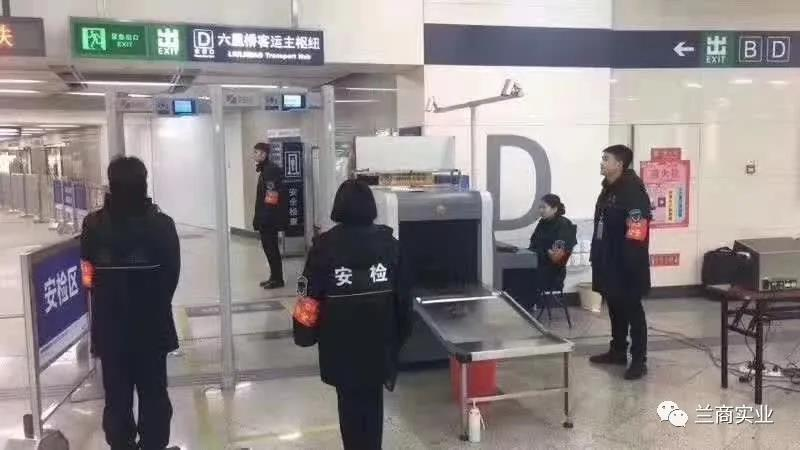 甘肃兰商人力资源有限公司联合北京恒安卫士保安服务有限公司公开招聘2020年度西安地铁安检人员