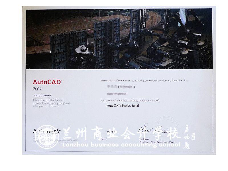 兰州AutoCAD认 证