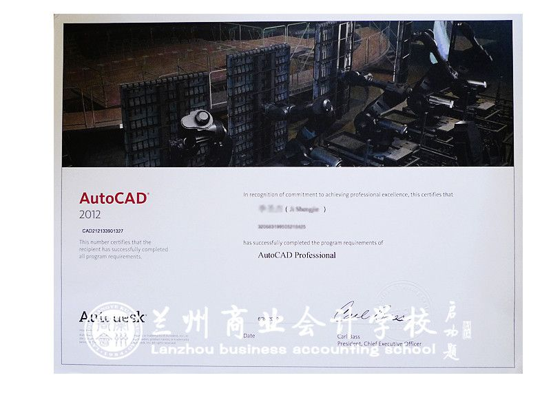 AutoCAD认 证