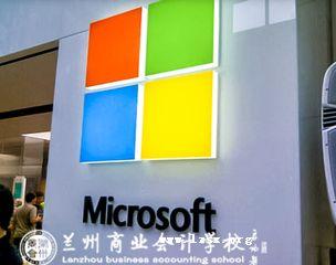甘南Microsoft视窗应用学习