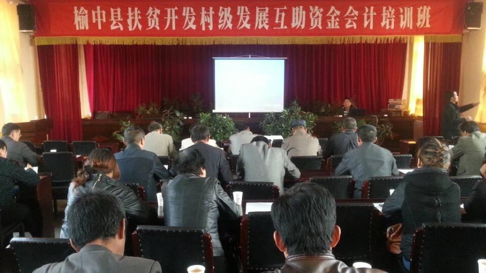 榆中县扶贫开发村级发展互助资金会计培训班