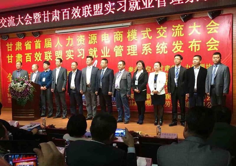 甘肃省人力资源电商模式交流大会