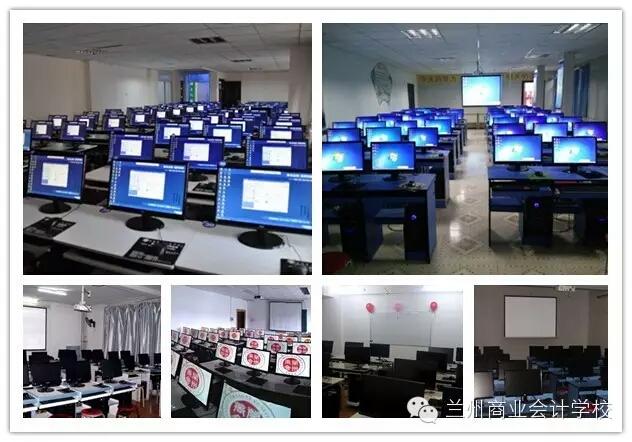 兰州会计学校