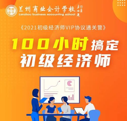 报名公告|甘肃省2021年度经济专业技术资格考试报名工作的通知