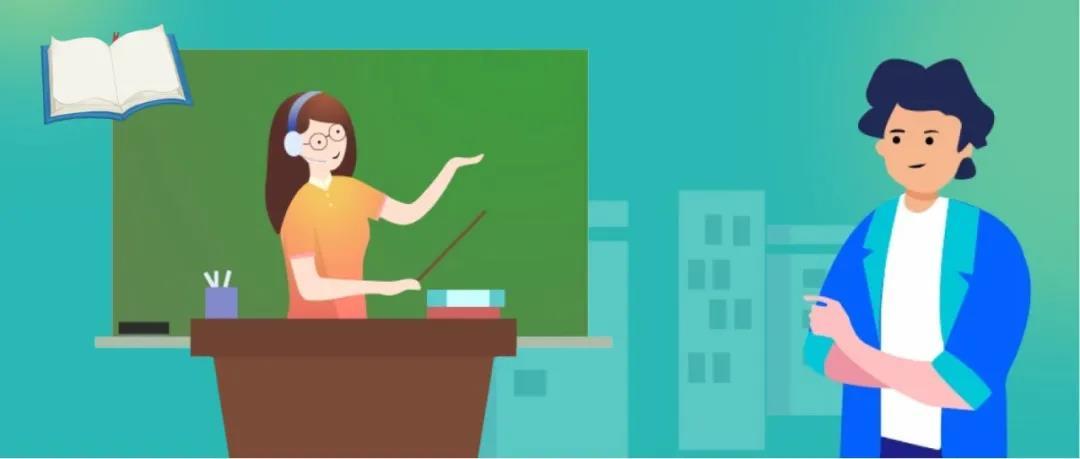 公告!中小学教师资格考试部分考试科目名称将有这些调整