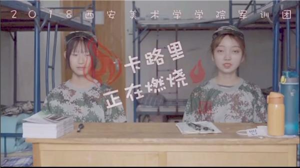 18届美院军训爆笑锦集