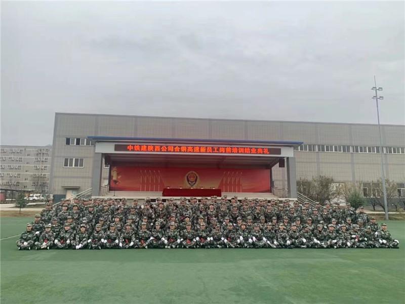 热烈祝贺中铁建200名入职员工为期10天的准军事化入职培训圆满成功