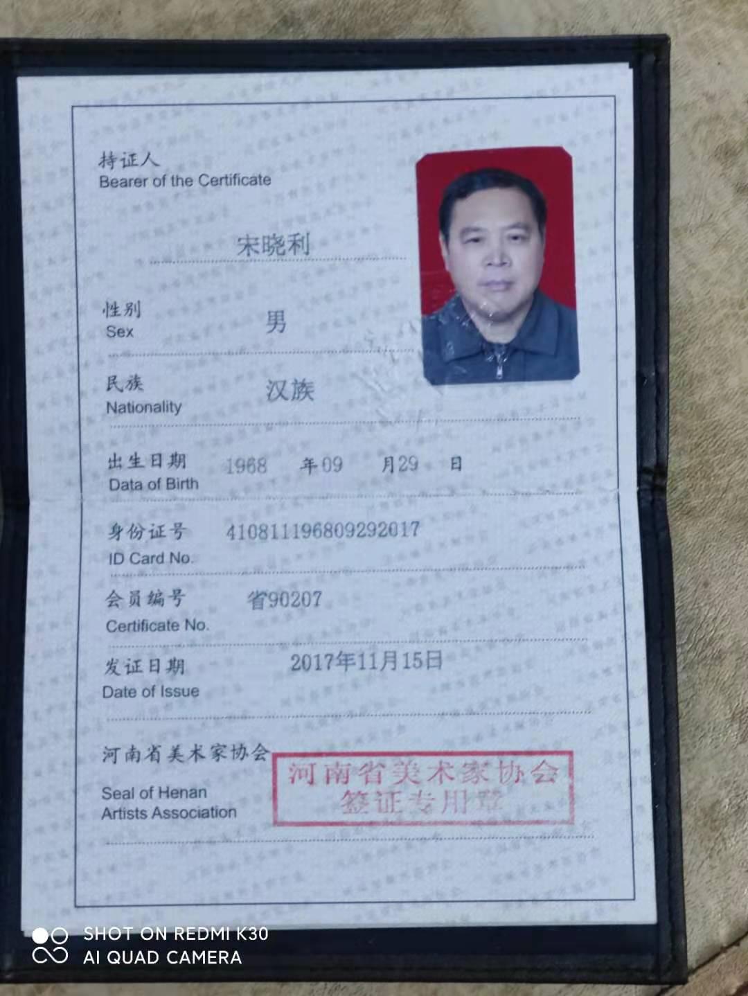 河南省美术家协会