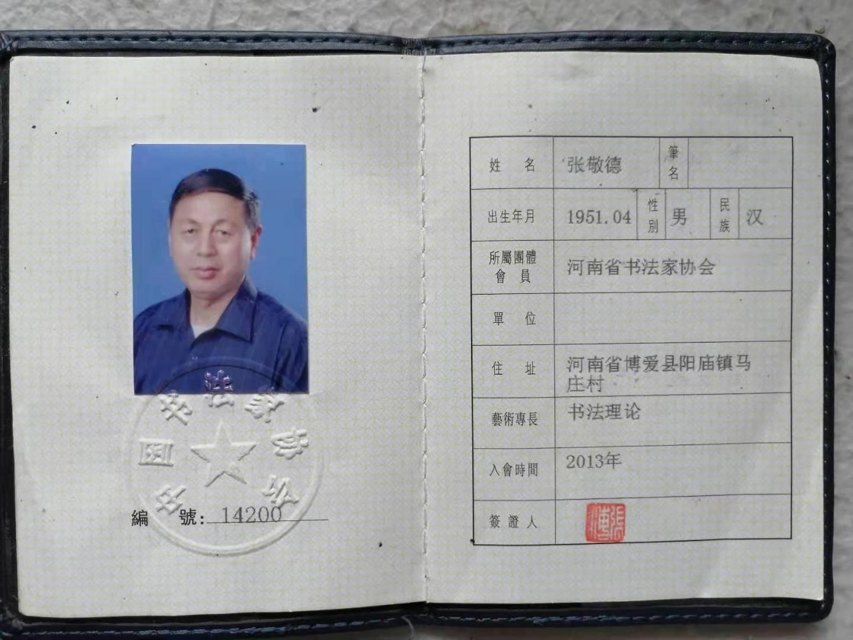 河南省书法家协会
