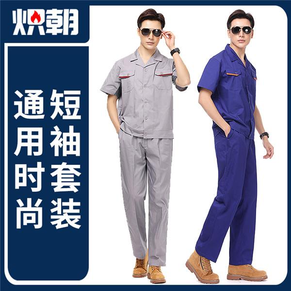 工作服生产-夏装系列013-014款