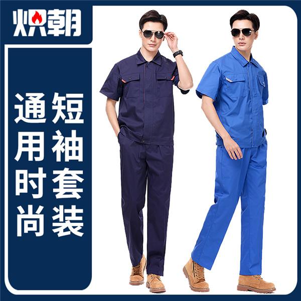 工作服价格-夏装系列015-016款