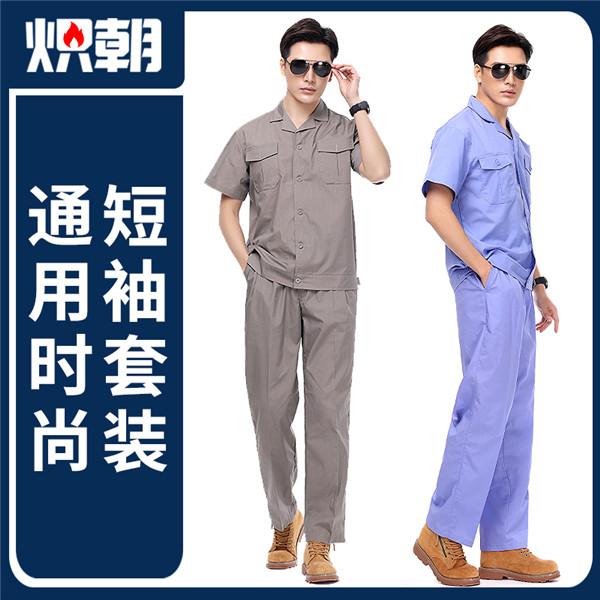 河南工作服定制-夏装系列011-012款