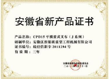 陕西叉车配件-新产品证书