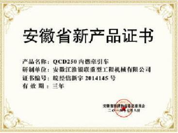 陕西叉车配件-牵引车新产品证书