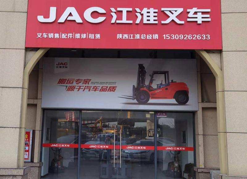 江淮叉车门店图
