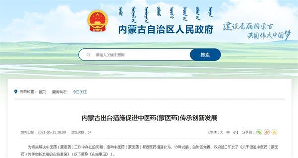内蒙古出台措施促进中医药(蒙医药)传承创新发展